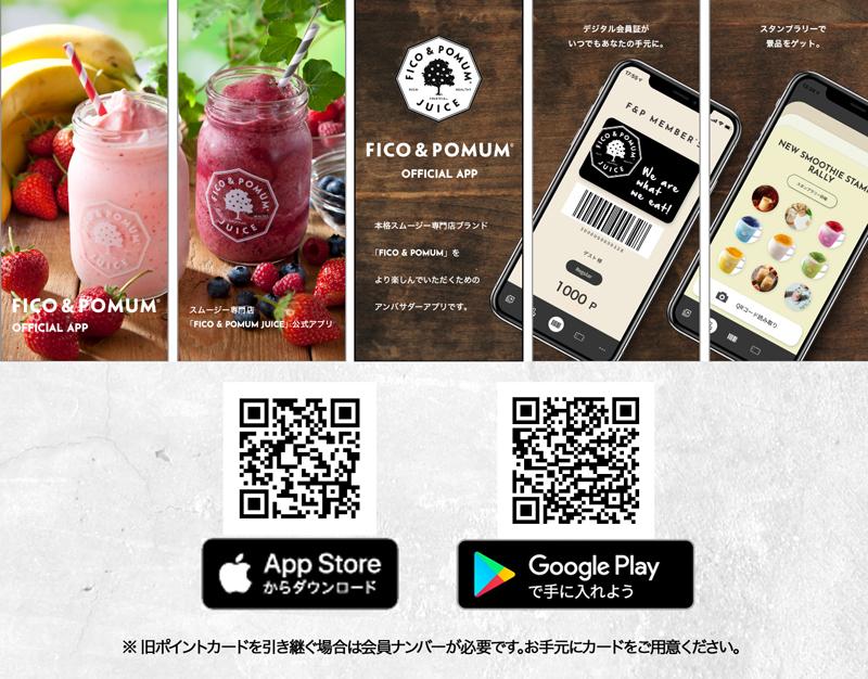 F&Pアプリ